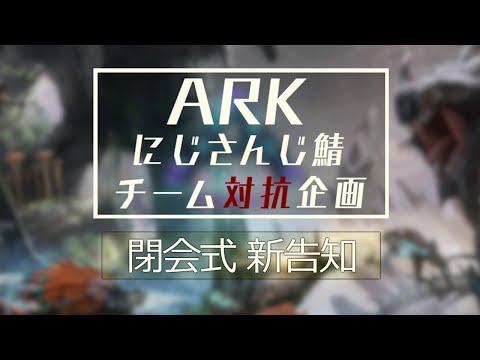 【ARK】企画最終結果 と 新告知 【 #にじさんじARK 】