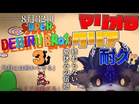 【マリオ3】8月32日 マリオクリア耐久!!!!!!!!(?)【にじさんじ/でびでび・でびる】