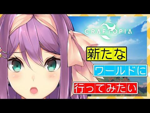 【Craftopia / クラフトピア】新たなワールドに行きたいな#2【にじさんじ/桜凛月】