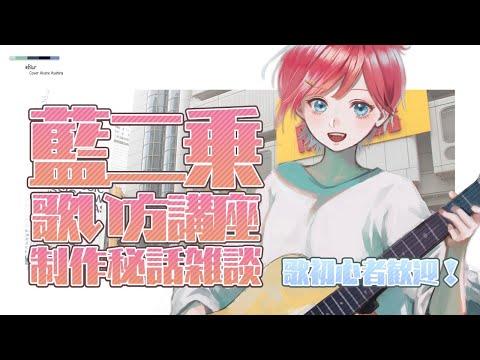 【#歌い方講座】藍二乗一曲解説+制作秘話【にじさんじ/朝日南アカネ】