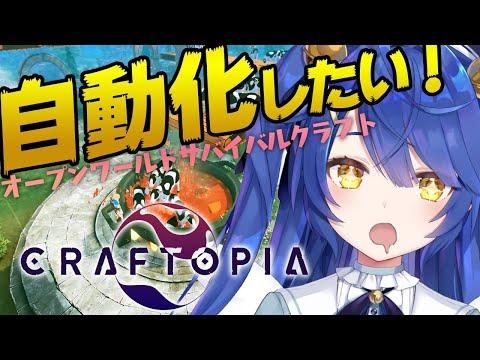 """˗ˋˏ クラフトピア ˎˊ˗ """"こういうゲームなんだって理解した瞬間・ワールドも巡るよ🪐( 天宮こころ/にじさんじ )【Craftopia】"""