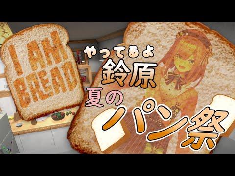 【I am Bread】そうだ、パンになろう…!【鈴原るる/にじさんじ】