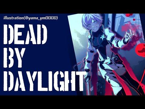 【Dead by Daylight】ねかしつけでぶ【夕陽リリ/にじさんじ】