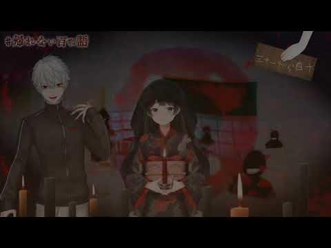 [Nijisanji] Kuzuha's Horror Story