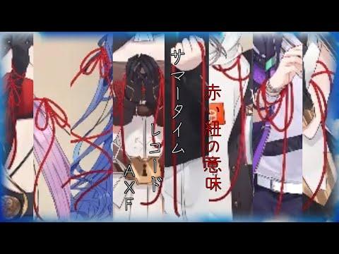 """【AXF】イラストに込められた""""赤い紐""""の意味【サマータイムレコード】"""