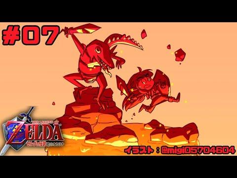 【ゼルダの伝説:時のオカリナ】#07 はじまり【夜見れな/にじさんじ】