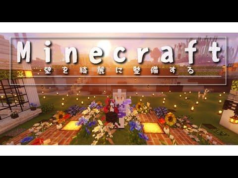 【Minecraft】壁!!!綺麗にしたい!!!コンクリも集める【にじさんじ/ニュイ】