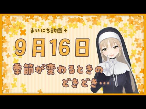 【まいにち動画+】9月16日 どきどき💕 【にじさんじ/シスター・クレア】