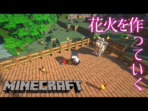 【Minecraft】花火の準備【にじさんじ/山神カルタ】