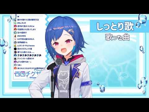 Pretender(cover西園チグサ/にじさんじ)