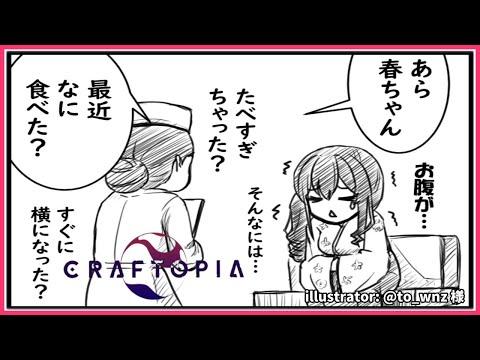 【Craftopia/クラフトピア】パン食べすぎて胃もたれしながらもダンジョンに潜る若女将【にじさんじ/小野町春香】