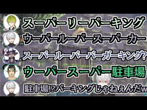 【#にじさんじARK】声に出したい日本語「スーパーリーパーキング」【にじさんじ/葛葉/渋谷ハジメ/イブラヒム/でびでびでびる/早瀬走/レヴィ・エリファ/花畑チャイカ/Fixサー】