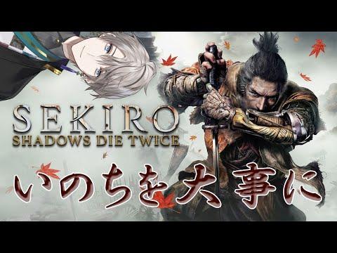 【SEKIRO】相手に合わせて刀を振れ!大人気リズムゲーム!【にじさんじ/甲斐田晴】