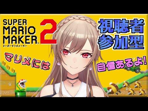 【マリオメーカー2】視聴者参加型!勝負だ!!【フレン・E・ルスタリオ/にじさんじ】