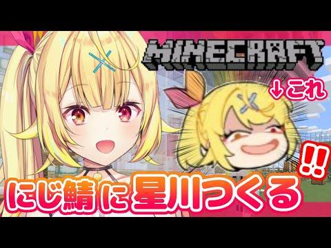 【Minecraft】にじ鯖。つくりたいもの増えた。【星川サラ/にじさんじ】
