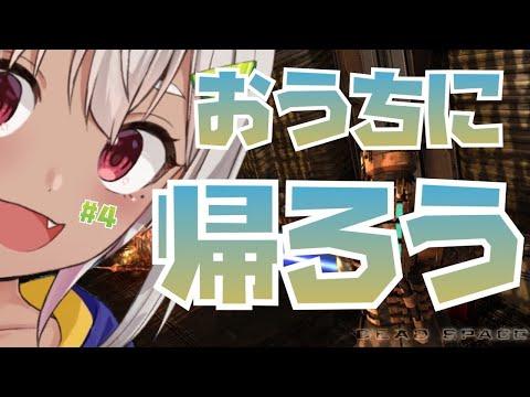 #04(終)【DEAD SPACE】クリアマデオワリマセン・・・【デッドスペース】【葉山舞鈴/にじさんじ】
