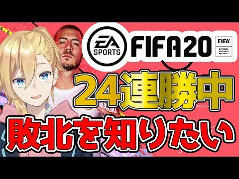 【FIFA20】負けたら即終了オンライン対戦配信【#鳴OnLive】