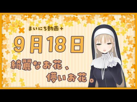 【まいにち動画+】9月18日【にじさんじ/シスター・クレア】