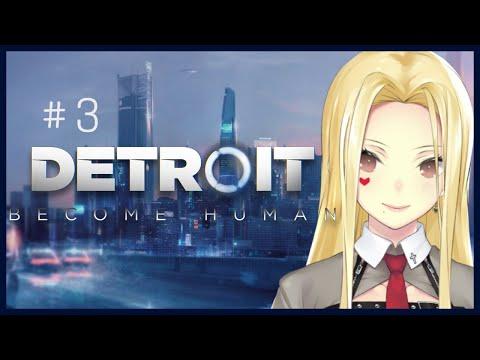 【Detroit: Become Human#3】ハンクとギスギス配信【ルイス・キャミー/にじさんじ】