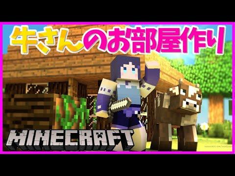 【マイクラ】おは~~!!今日はーー牛さんのお部屋を作っていくよ!【相羽ういは/にじさんじ】