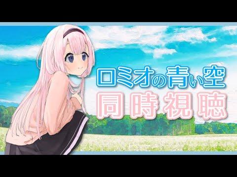 【同時視聴】ロミオの青い空っていいアニメなんです【ロミオの青い空】