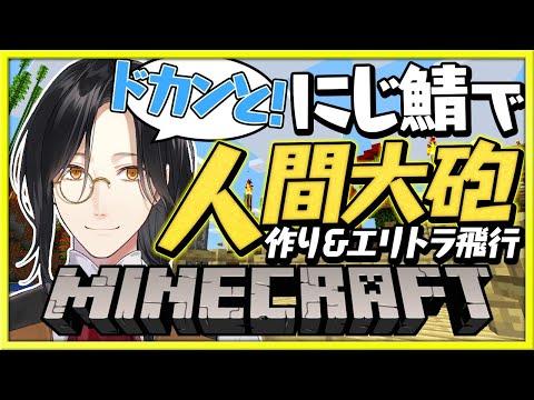 【マイクラ】エリトラ取る前に全ロス対策!!交易用畑作り!!!【シェリン/にじさんじ】