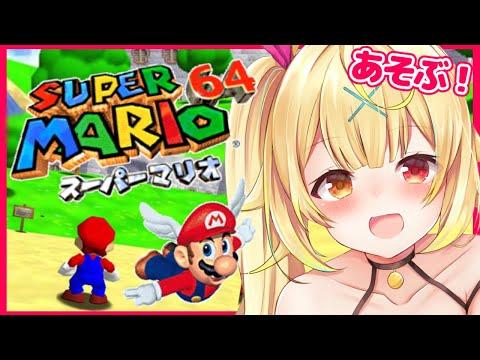 #1【SUPER MARIO 64】今日発売!まーりおーー!!はじめての64!【星川サラ/にじさんじ】