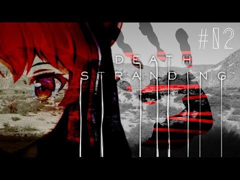 【デス・ストランディング:#02】げーむ下手なドレイクが配達人になる世界線【にじさんじ/ドーラ】