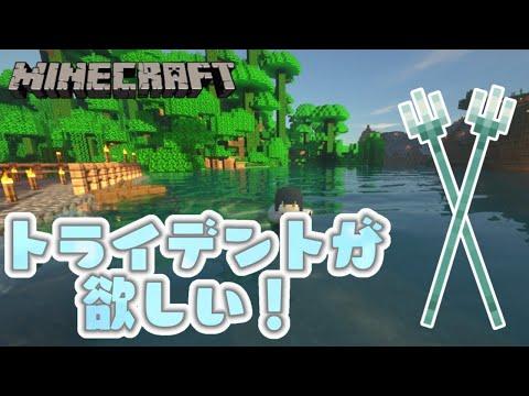 【Minecraft】トライデント、欲しいほんと【にじさんじ/山神カルタ】