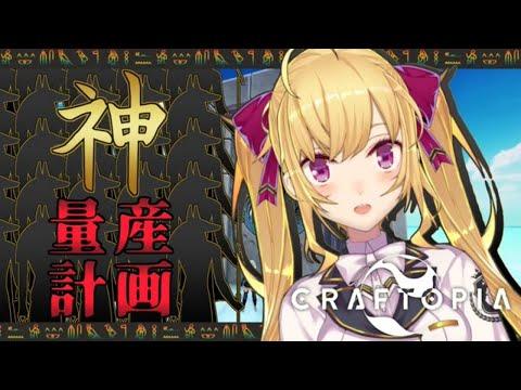 【クラフトピア/Craftopia】神量産!奴隷畑と新MAP【にじさんじ/鷹宮リオン】