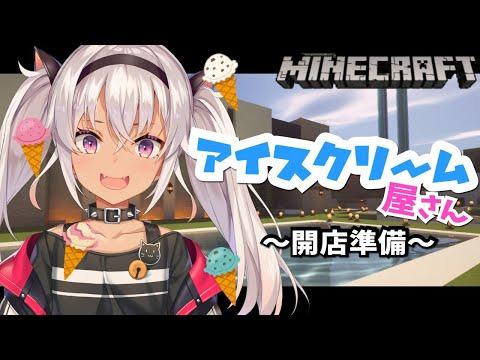 【Minecraft】アットホームな職場です^^【魔使マオ/にじさんじ】