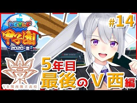 V西高、5年目。栄冠をつかめ! #14【にじさんじ / 樋口楓】