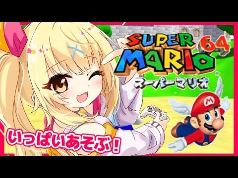 #2【SUPER MARIO 64】完全初見!3Dマリオ!あそびまくるぞ~!!【星川サラ/にじさんじ】