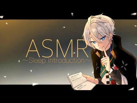 【ASMR】耳かき・心音・羊数え【甲斐田晴/にじさんじ】