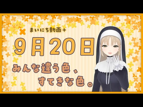 【まいにち動画+】9月20日【にじさんじ/シスター・クレア】