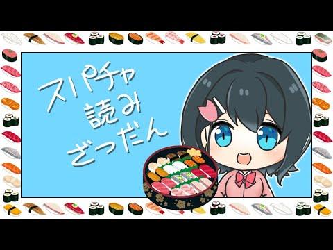 【雑談】スパチャ読みしながら祝いでお寿司🍣食べてるとこ見てて【にじさんじ/小野町春香】