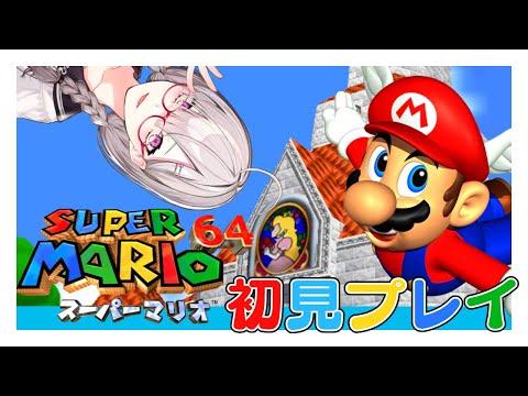 【マリオ64】完全初見のスーパーマリオ64プレイ【健屋花那/にじさんじ】