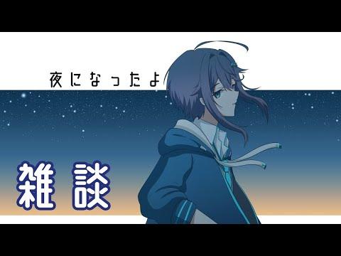【雑談】スパチャ読みつつワイワワイワイ【にじさんじ/空星きらめ】