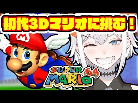 #1【スーパーマリオ64】あの超名作ゲーをやるゾウ♪【にじさんじ/レヴィ・エリファ】