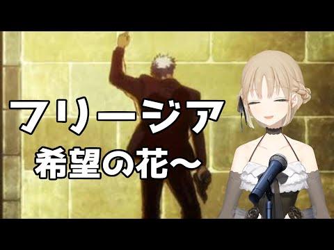 【シスター・クレア】フリージア(中日字幕)【Vtuber歌枠】