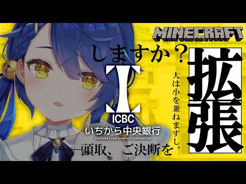 ˗ˋˏ MineCraft ˎˊ˗ 笑顔あふれる銀行づくり #いちから中央銀行( 天宮こころ/にじさんじ )【マイクラ】