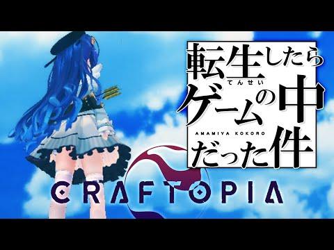 ˗ˋˏ クラフトピア ˎˊ˗ あまみゃのちっちゃな大冒険( 天宮こころ/にじさんじ )【Craftopia】