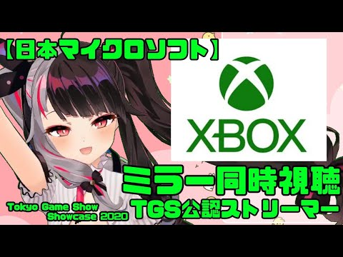 【 #YouTubeGamingWeek】TGS公認『日本マイクロソフト Xbox Tokyo Game Show Showcase 2020』ミラー&同時視聴【夜見れな/にじさんじ】