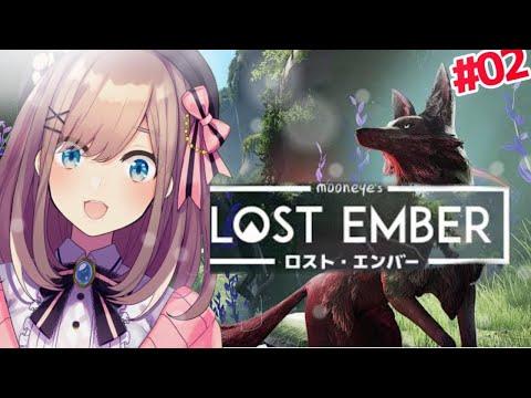 【Lost Ember】大草原を駆け抜けるッ!!【鈴原るる/にじさんじ】