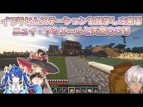【Minecraft】イブラヒムステーションを見学しに来るニュイ・ソシエールと天宮こころ【にじさんじ切り抜き】
