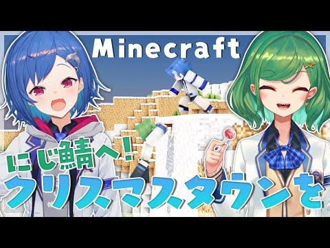 【Minecraft】にじ鯖へクリスマスタウンを🎄#ジェイドリウム【にじさんじ/西園チグサ】