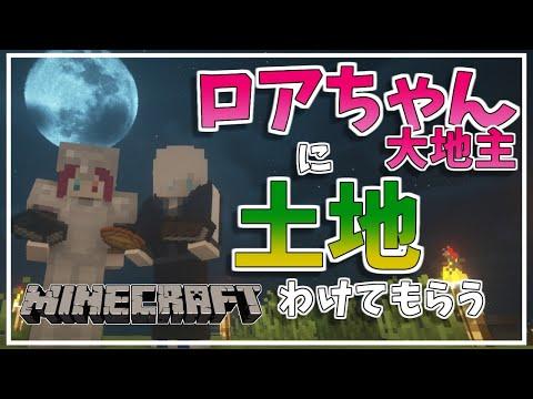 #33【Minecraft~にじ鯖~】大地主に別荘の土地を分けてもらう  season2 【アルス・アルマル/にじさんじ】