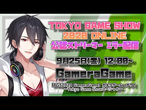【TGS2020公認ミラー】GameraGameさんの公式配信を一緒に見る会【にじさんじ/夢追翔】