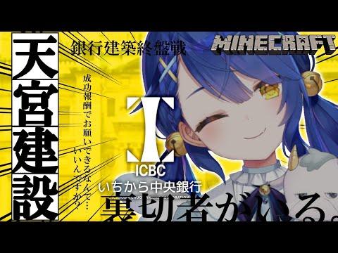 ˗ˋˏ MineCraft ˎˊ˗ こちら上場企業です! #いちから中央銀行( 天宮こころ/にじさんじ )【マイクラ】