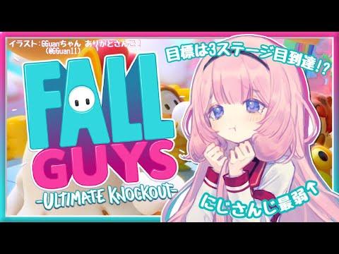 【Fall guys】にじさんじ最弱王VSアップデート【周央サンゴ】